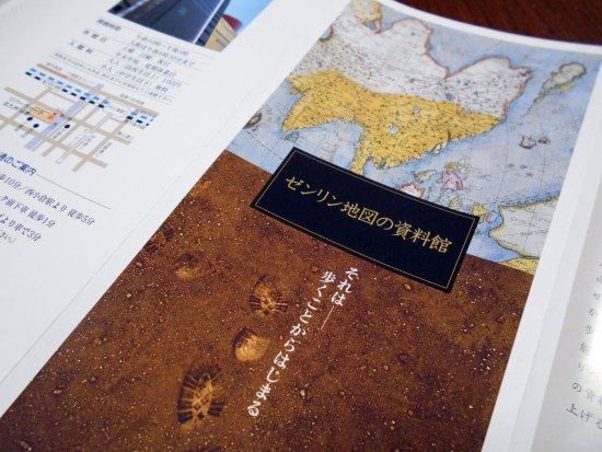 Zenrin Map Gallery