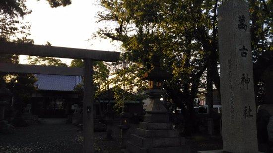 Banko Shrine