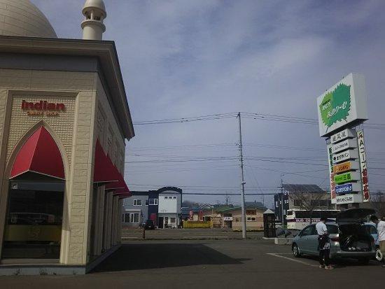 Memuro-cho, Japón: ますやパンの『めむろ窯』と同じ敷地