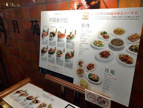 Authentic chinese cuisine getsuen hanten picture of for Authentic chinese cuisine