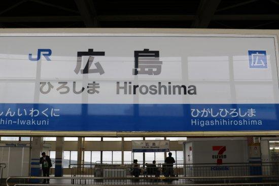 広島駅・駅周辺のおすすめ観光名所18選・グルメ7つ