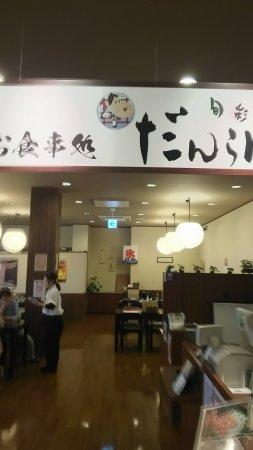 Daikazoku no Yu