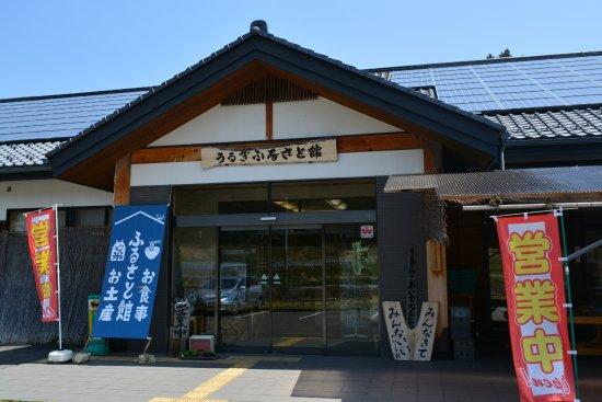 Hotel Urugi-mura
