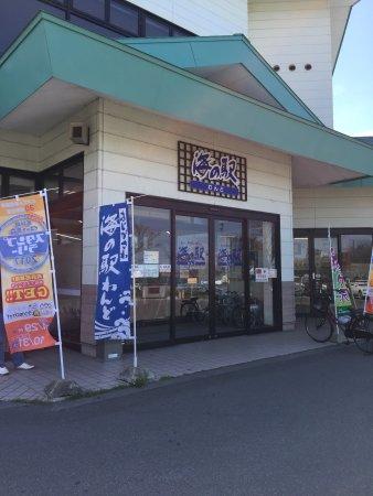 Uminoeki Wando: photo1.jpg