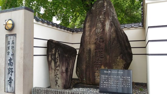 Itagaki Taisuke Birthplace Monument