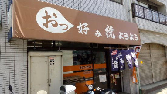 Kaita-cho, Japón: 店舗1