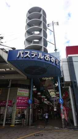 Omizosuji Shopping Street
