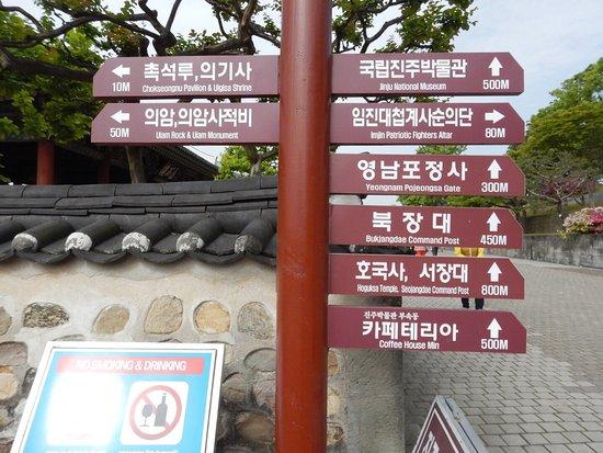 Jinju, Korea Południowa: photo6.jpg