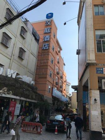 Hanting Express Xiamen Zhongshan Road Walking Street : photo0.jpg
