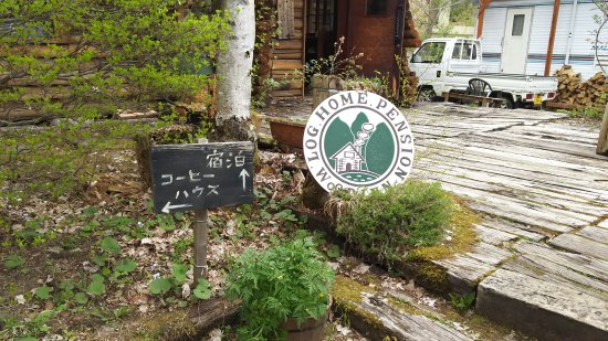Log Home Pension Wood Inn : ログホーム ペンション ウッドイーン
