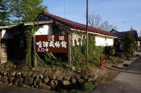 Aizu Folk Museum