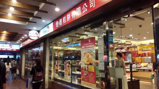 Chia Te Bakery Songshan Restaurant Reviews Photos