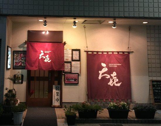 Χιγκασιμουραγιάμα, Ιαπωνία: 店外観