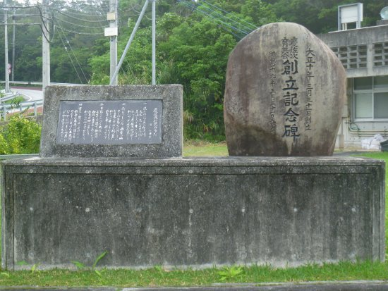 Gesashi Educational Society Foundation Memorial Monument