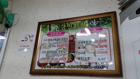 Suncheon, Korea Selatan: Menu in korean