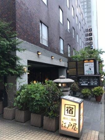 Hotel Edoya: photo0.jpg