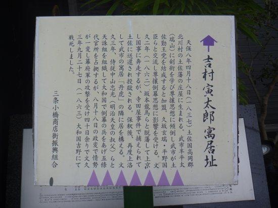 Yoshimura Torataro Gukyo Ruins