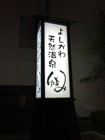 Yoshikawa Photo