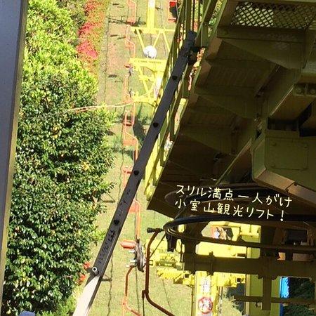 小室山公園, photo9.jpg