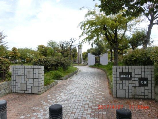 Funabagawahigashi Park