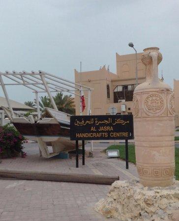 Al Jasra Handicrafts Center Picture Of Manama Bahrain Tripadvisor