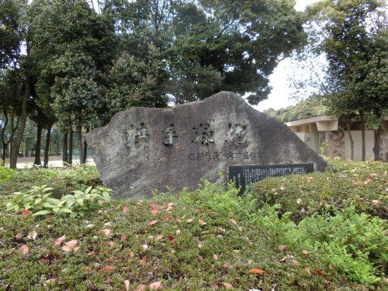 Hamate Ryokuchi Hosoe Higashichiku