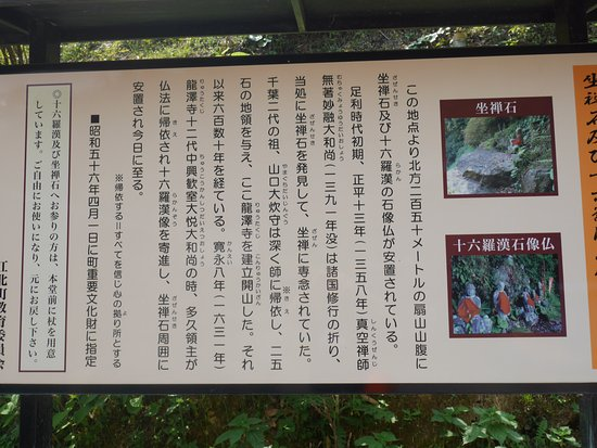 Kohoku-machi, Ιαπωνία: 寺の案内