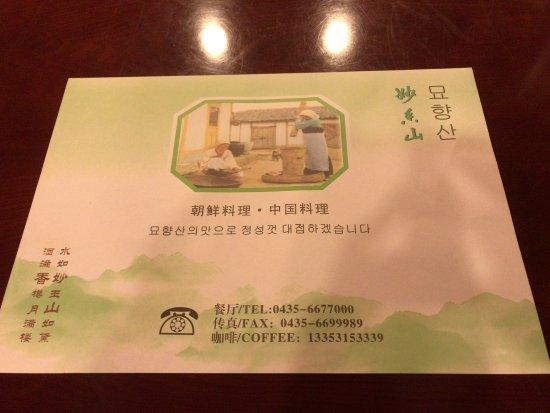 Ji'an, Kina: 各人に一枚敷かれる紙マット。