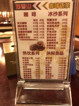 Ji'an, China: テーブルにあったメニュー。