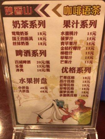 Ji'an, China: メニュー裏面。オーダーは別のものがちゃんとあります。