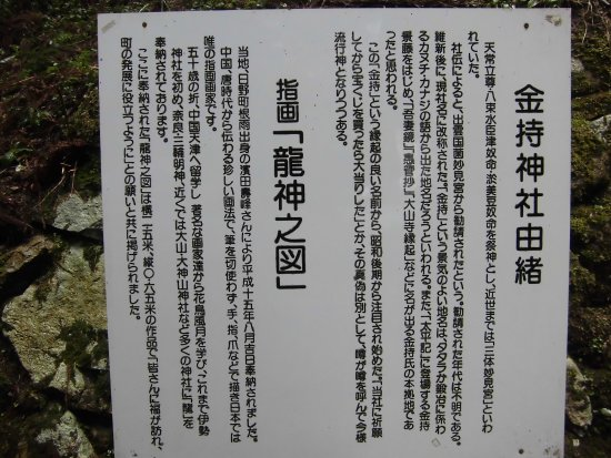 Kamochiji Shrine: 金持神社由緒