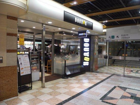 Doutor Coffee Shop Kyoto Porta: Entrance to the coffee shop