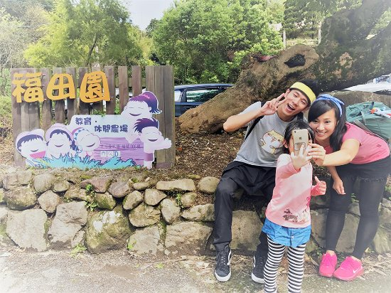 Futian Village Eco-Educational Farm