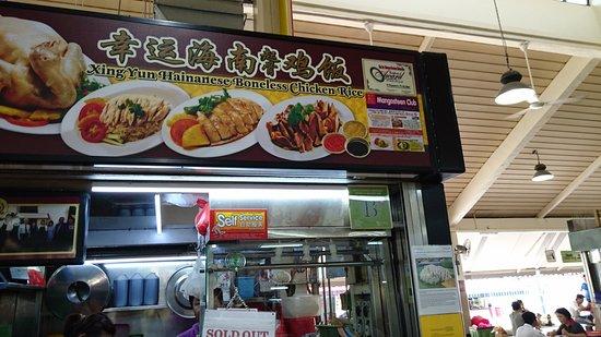 Xing Yun Hainanese Boneless Chicken Rice