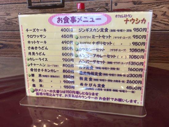 Kamishihoro-cho, Japan: photo2.jpg