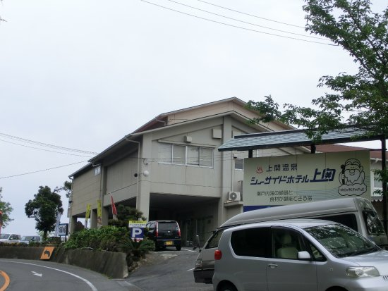 Seaside Hotel Kaminoseki