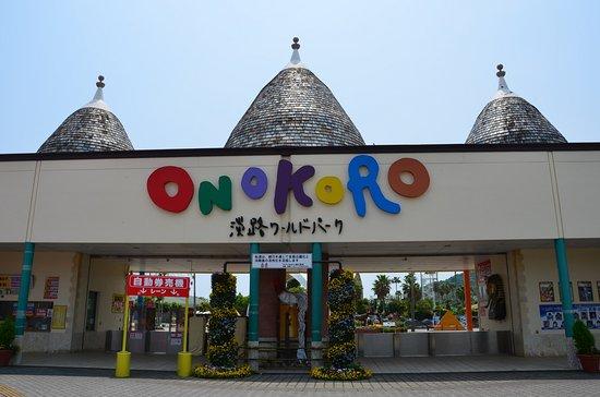 Awaji World Park Onokoro: エントランス
