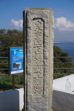 Kannonzaki Lighthouse: 皇后陛下下行の碑