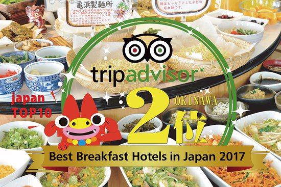 Hotel Ocean: 朝食のおいしいホテルランキング沖縄県で2位!全国でTOP10に選ばれました!