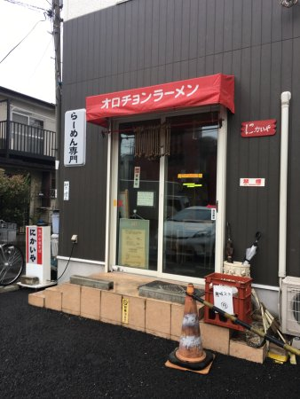 Orochon Ramen no Nicaiya: photo0.jpg