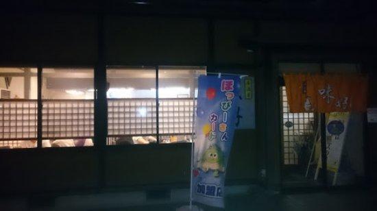 Hodatsushimizu-cho 사진