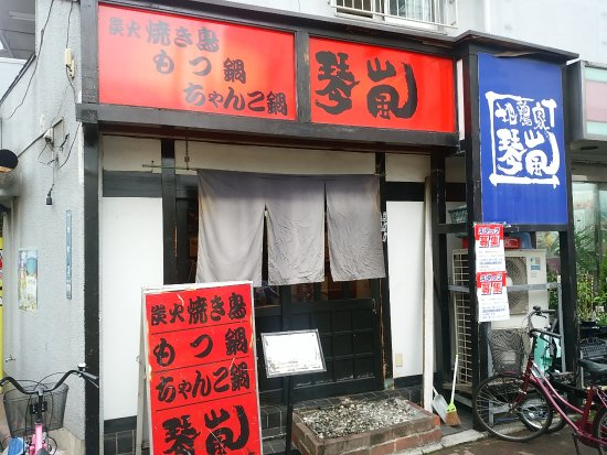 Kadoma, Japan: カウンターとテーブル席あり
