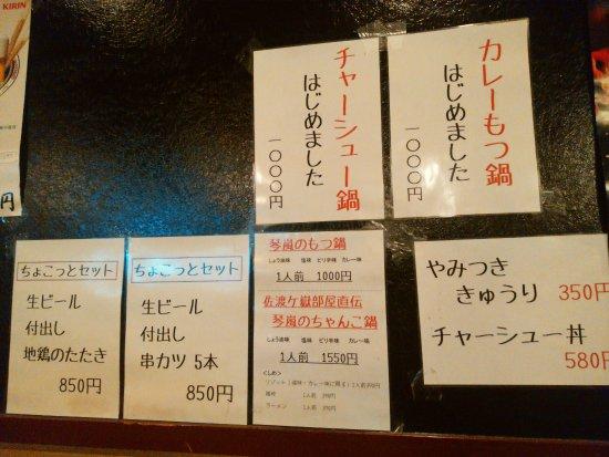 Kadoma, Japan: IMG_20170513_193431_large.jpg
