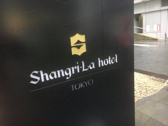 Shangri-La Hotel, Tokyo: 東京駅側からいくと、この看板が見えます
