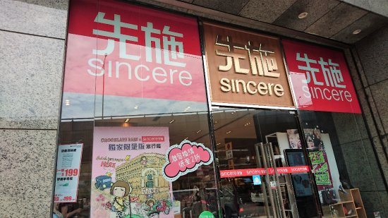 Sincere Store (Central)