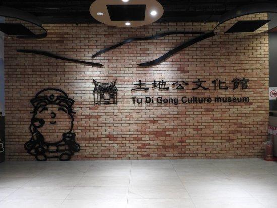 Taoyuan Tu Di Gong Cultural Museum