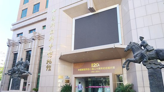 China National Post and Postage Stamp Museum: DSC_0069_large.jpg