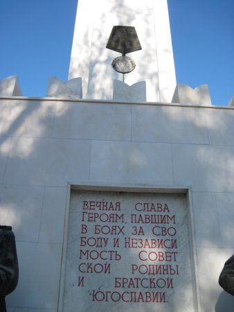Murska Sobota, Slovenya: Monument with Russian inscriptions