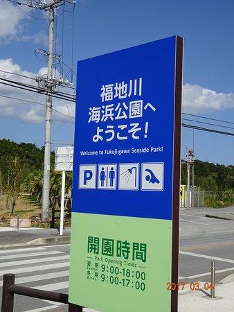 川 海浜 公園 福地