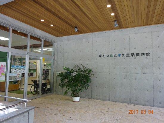 East Village Tateyama and Mizuno Seikatsu Museum